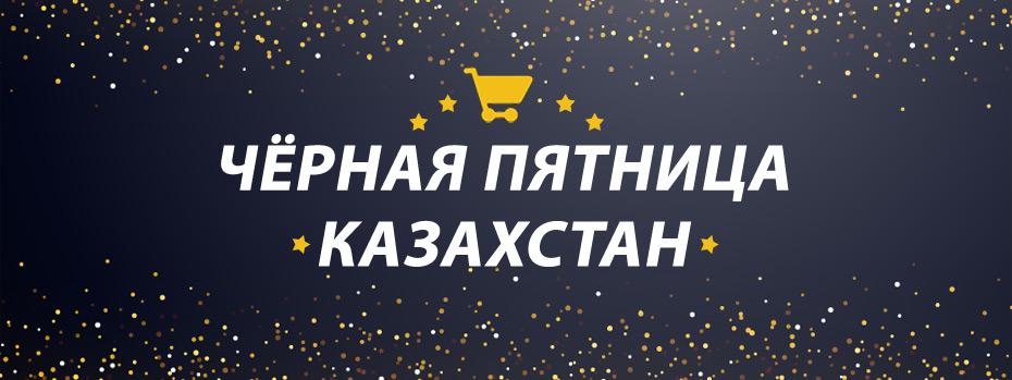 Черная Пятница в Казахстане