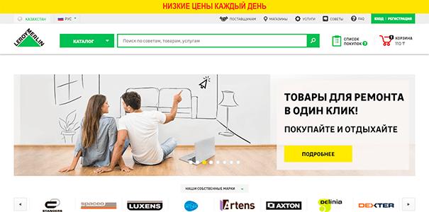 Акции Леруа Мерлен в Казахстане