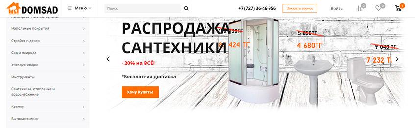 Интернет-магазин Domsad.kz