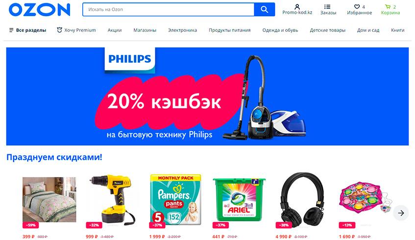 Интернет-магазин Озон в Казахстане