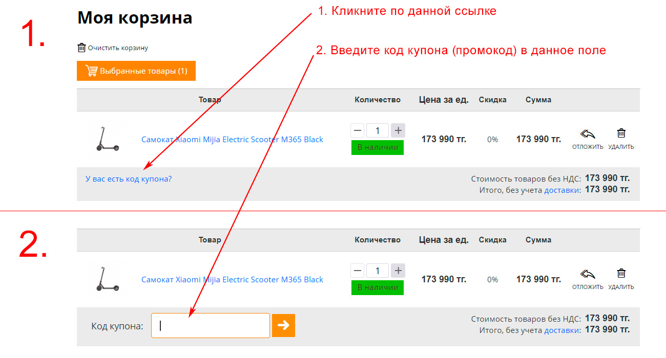 Cкриншот инструкция по вводу промокода на сайте satelonline.kz