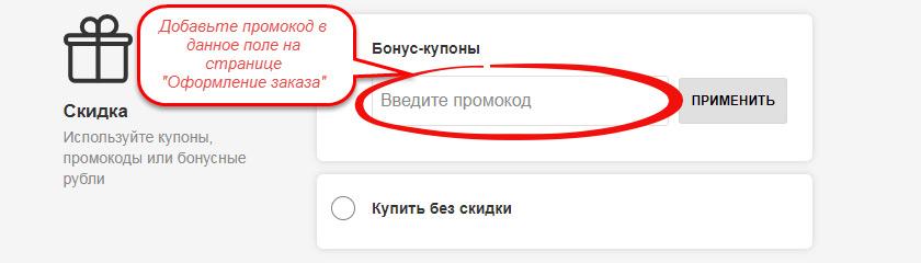 Промокоды Купивип кз