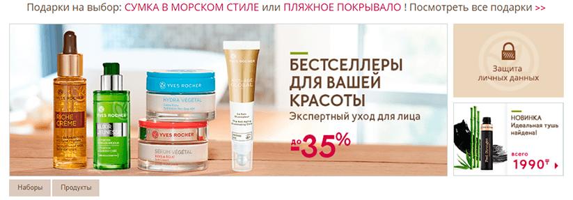 Акции Ив Роше Казахстан