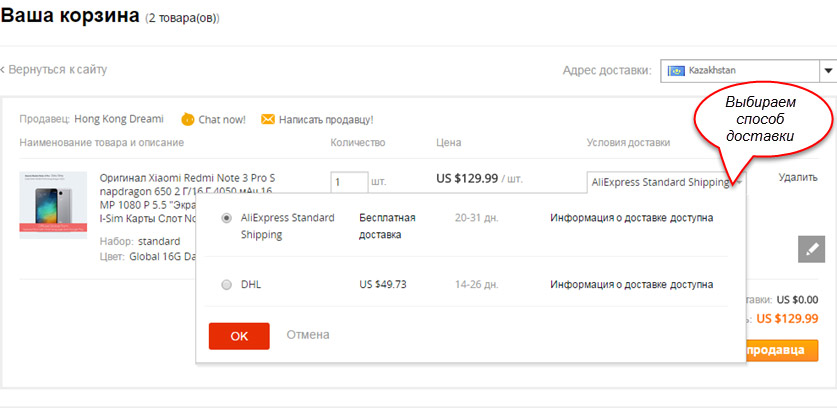 Варианты доставки товара с Алиэкспресс в Казахстан
