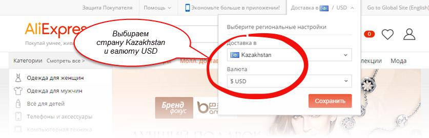 Выбираем страну и валюту на Алиэкспресс