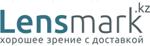Промокод Lensmark