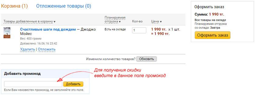 Как ввести промокод Флип.кз