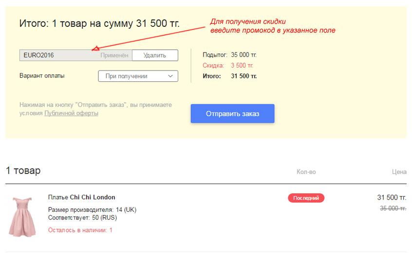 Как ввести промокод Ламода Казахстан