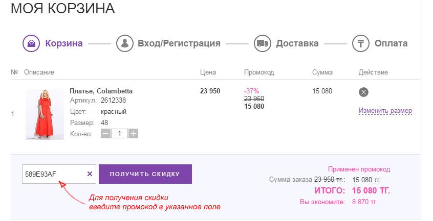 Как ввести промокод Wildberries Казахстан