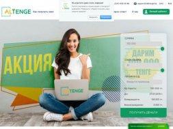 Интернет-магазин Altenge.kz