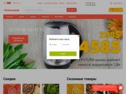 Интернет-магазин Астыкжан