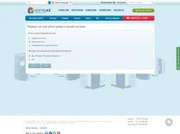 Интернет-магазин Hoster.kz