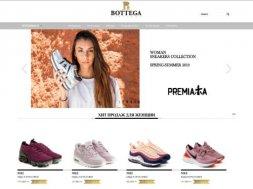 Интернет-магазин Bottega