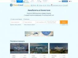 Интернет-магазин Chocotravel