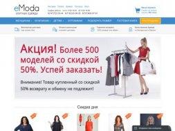 Интернет-магазин Emoda