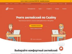 Интернет-магазин Инглекс