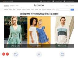 Интернет-магазин Lamoda Казахстан