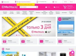 Интернет-магазин Мечта