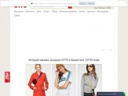 Интернет-магазин Otto