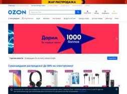 Интернет-магазин Ozon