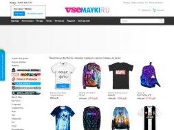 Интернет-магазин Vsemayki