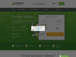 Интернет-магазин Zaimer.kz